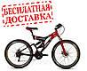Велосипед Ardis Infinity AMT 26