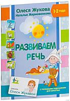 Развиваем речь. Автор Олеся Жукова.978-5-17-101621-0