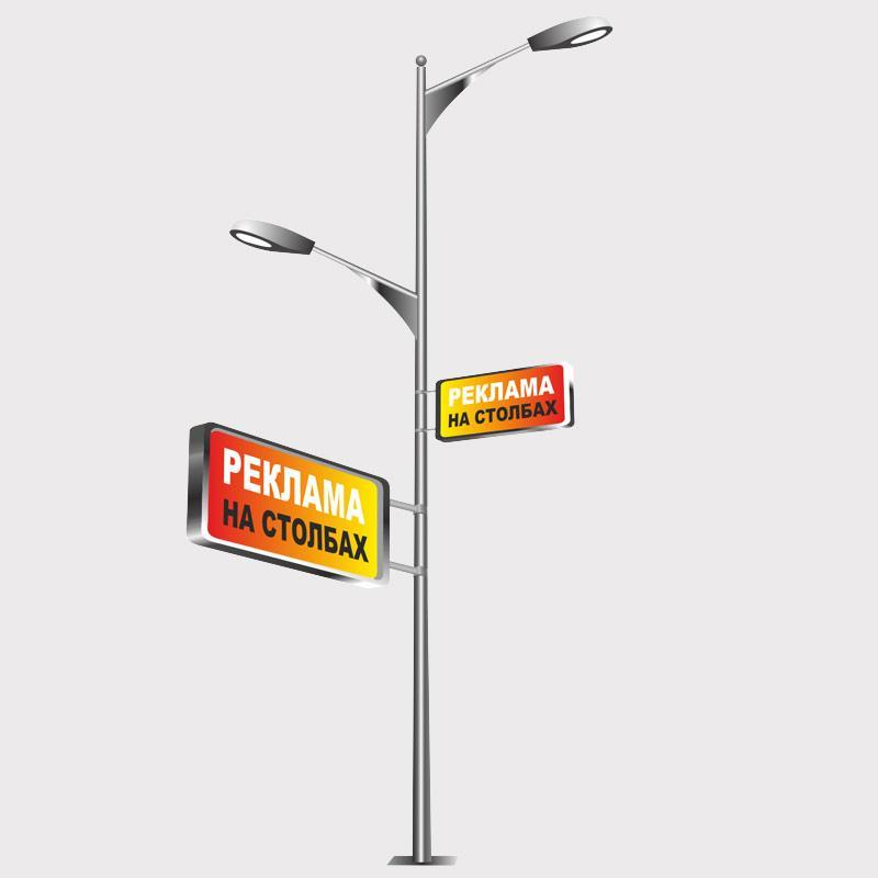 Размещение рекламы на столбах