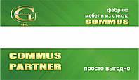 Commus Партнер