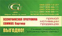 Всеукраинская Программа прямой мотивации Продавцов