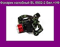 Фонарик налобный BL 6902-2 Бел.+УФ