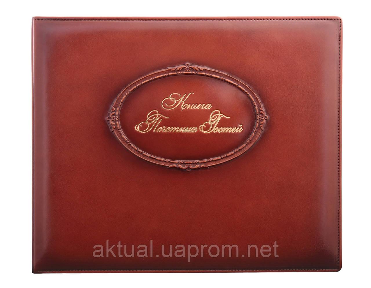 Книга Почесних гостей