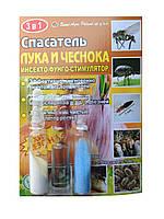 Спасатель лука и чеснока 3в1 (инсекто-фунго-стимулятор)