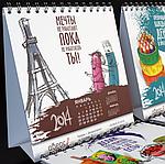Календари к Новому году 2018