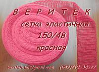 Эластичная сетка 150/48 красная