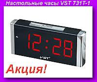 Часы VST 731T-1,Настольные часы,Стильные часы с будильником!Акция