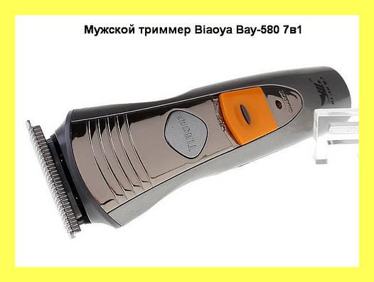 Мужской триммер Biaoya Bay-580 7в1!Акция