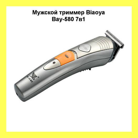 Мужской триммер Biaoya Bay-580 7в1!Опт