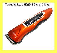 Триммер Rozia HQ226T Digital Clipper!Опт