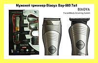 Мужской триммер Biaoya Bay-580 7в1