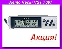 Часы VST 7067,Автомобильные часы,часы в авто!Акция
