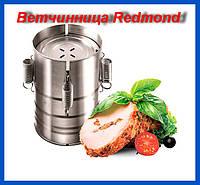 REDMOND-ветчинница 858-1