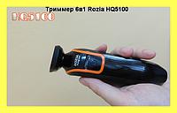 Триммер 6в1 Rozia HQ5100!Акция