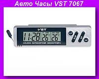 Часы VST 7067,Автомобильные часы,часы в авто!Опт