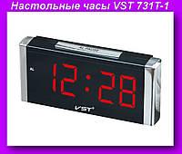 Часы VST 731T-1,Настольные часы,Стильные часы с будильником!Опт