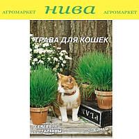 Трава для котів насіння трав Семена Украины 20 г