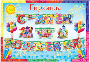 """Гирлянды с надписью """"С Днем рождения"""" на русском языке"""