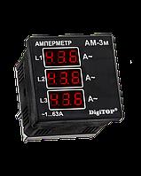 DigiTOP Амперметр AМ-3М трёхфазный (внешний ТТ) щитовой
