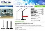 Светодиодный настольный светильник Feron DE1725 9W 6400K Белый, фото 7
