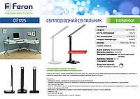 Светодиодный настольный светильник Feron DE1725 9W 6400K