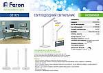 Светодиодный настольный светильник Feron DE1725 9W 6400K Белый, фото 8