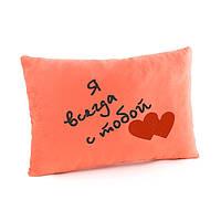 Подушка для влюбленных «Я всегда с тобой»  флок