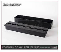 Контейнер для горелки KAMI 160/650 Волна