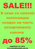 Распродажа до - 85%!