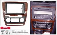 Переходная рамка Skoda Octavia 2008-2013 (Auto Air-Conditioning) Wooden CARAV 11-352