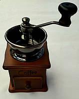 Кофемолка механическая ручная