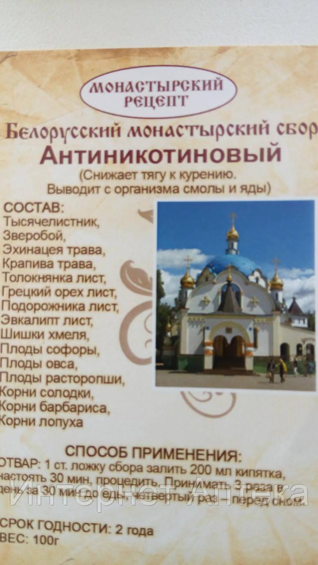 Чай против курения в Украине