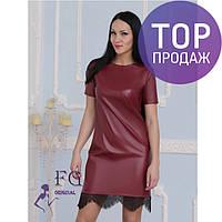 Женское стильное платье мини из экокожи, с кружевом, разные цвета / женское изящное платье, короткое, новинка