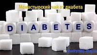 Монастырский чай от диабета,Чай при сахарном диабете