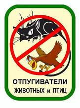 Отпугиватели грызунов, насекомых, собак, птиц