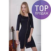 Женское стильное платье на молнии, облегающее, разные цвета / красивое платье, рукав три четверти, новинка