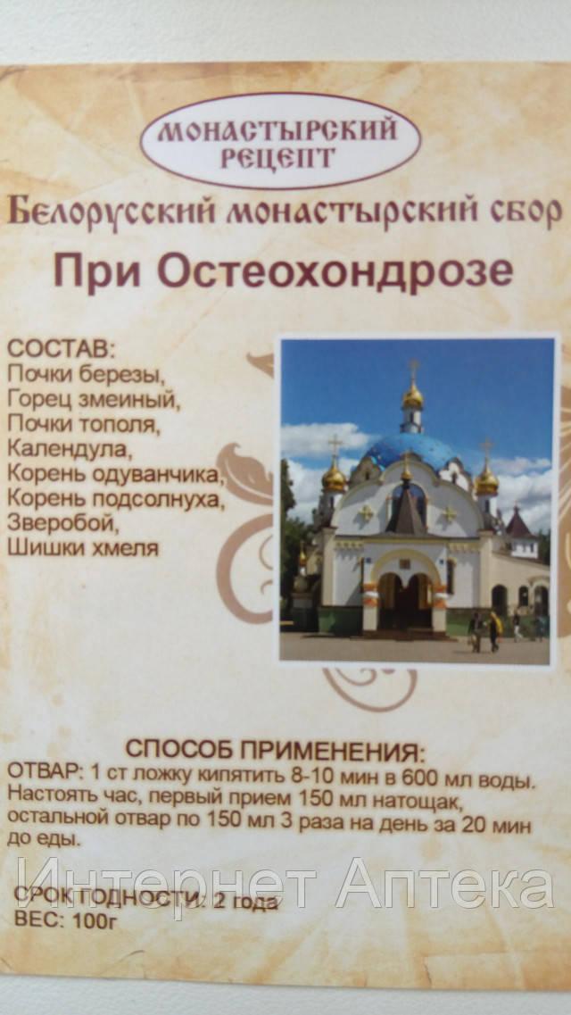 Монастырский сбор (чай) от болезней суставов