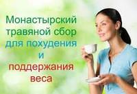 Монастырский чай (сбор) для похудения (снижения веса)
