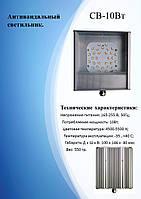 Светильник светодиодный ЖКХ СВ-10Вт