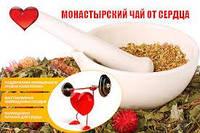 монастырский чай для укрепления сердечной мышцы