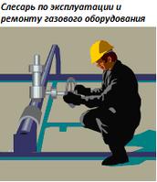 Слесарь по эксплуатации и ремонту газового оборудования
