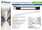Світлодіодний лінійний світильник Feron 18W 4500K (AL5054), фото 4