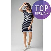 Женское летнее платье мини, в полоску, приталенное, синие / стильное легкое платье-туника, короткое, новинка