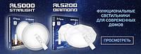 AL5200 Diamond - новый функциональный светильник от Feron