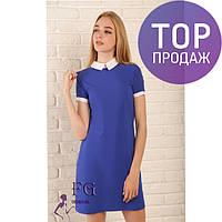 Женское офисное платье мини с воротником, прямое, разные цвета / женское красивое платье, короткое, нарядное