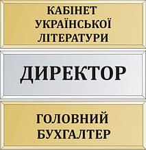 Таблички на кабінети