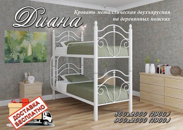 Кровать детская металлическая кованная Диана двухъярусная на деревянных ножках, фото 1