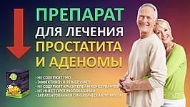 Zeroprost - напиток для мужчин, Зеропрост, препарат от простатита и аденомы, лечение простатита