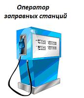 Оператор заправных станций