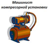Машинист компрессорных  установок